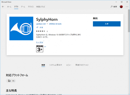 SylphyHorn_004.png