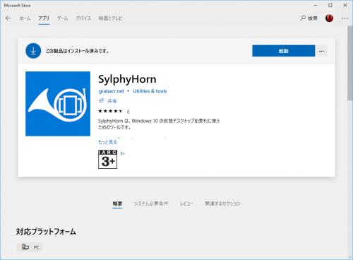 SylphyHorn_005.png