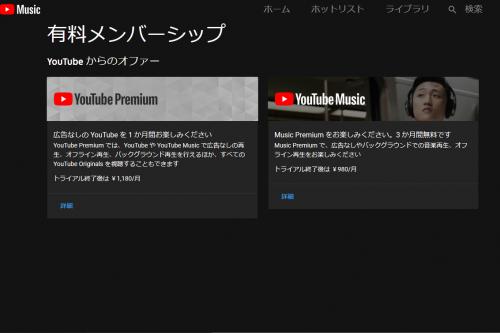 youtube_premium_007.png