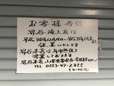 昇谷 休業 (1)