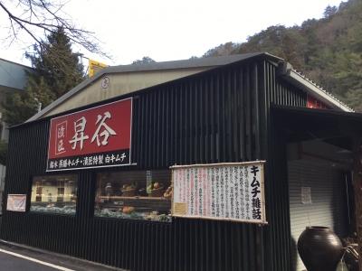 昇谷 休業 (2)