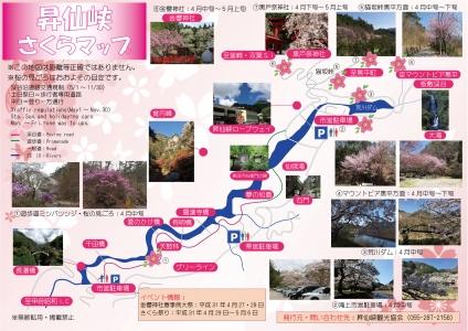 さくらマップ 昇仙峡 2019-