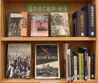 15番書架(福井県の戦中・戦後)
