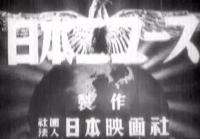 日本ニュース 244号