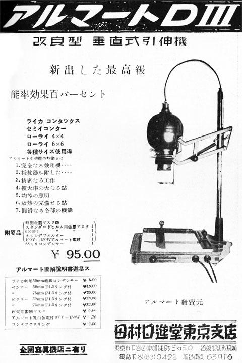 田村日進堂1936dec