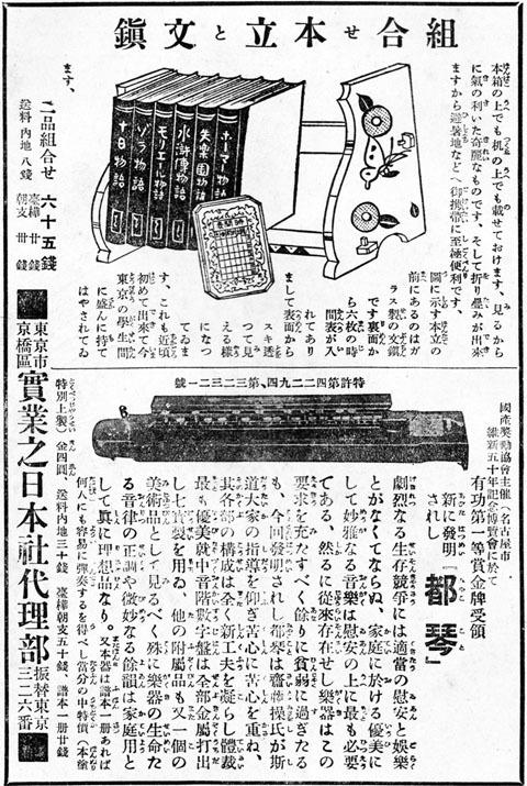 實業之日本社代理部1917aug