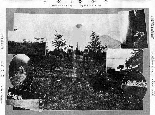 伊香保と榛名1917aug