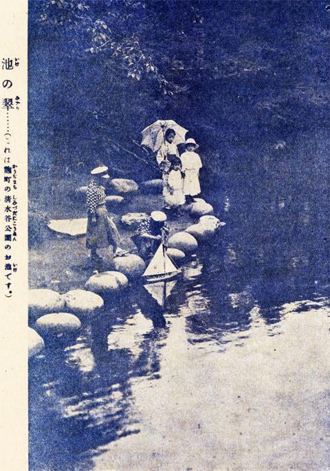 池の翠1917aug