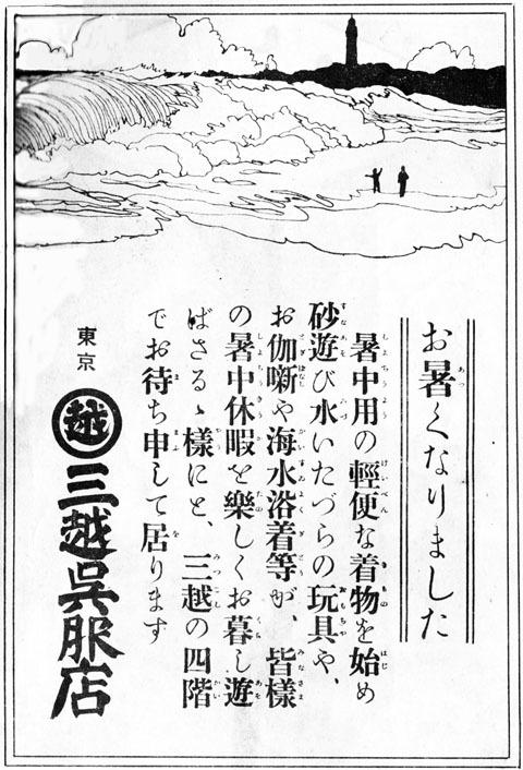 三越呉服店1917aug