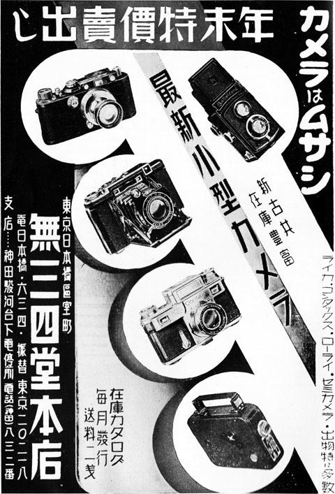 カメラはムサシ1936dec