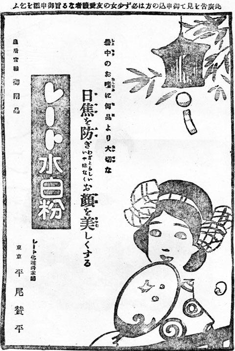 レート水白粉1917aug