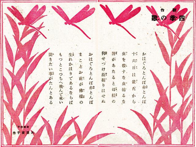 四季の歌1917aug