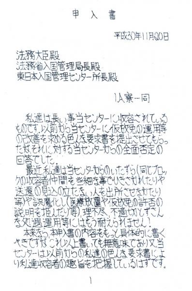 181120申入書1
