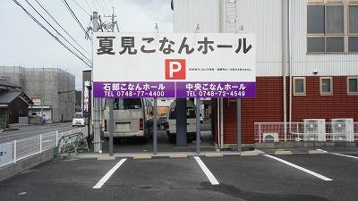 駐車場内看板改修