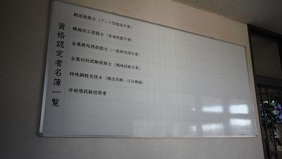 資格取得者名簿掲示板