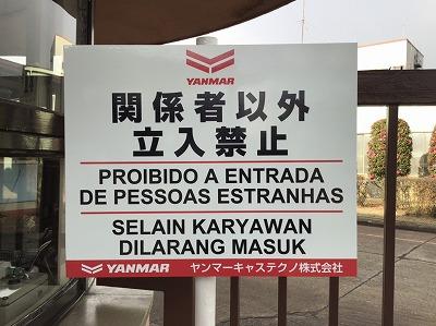 関係者立入禁止案内板(アップ)
