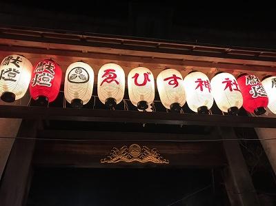 31年戎神社3