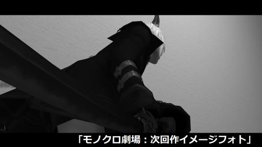 モノクロ劇場:次回作イメージフォト