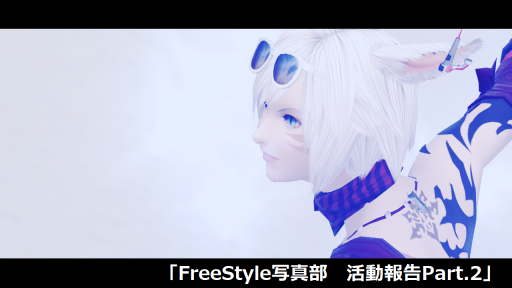 FreeStyle写真部 活動報告Part2