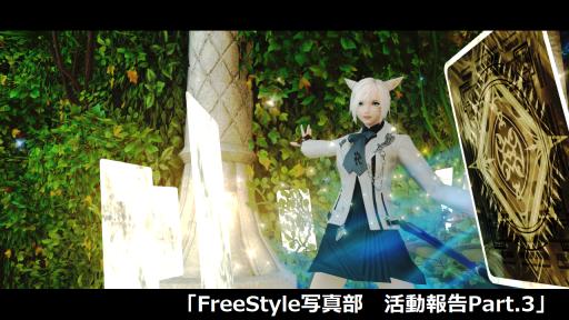 FreeStyle写真部 活動報告Part3