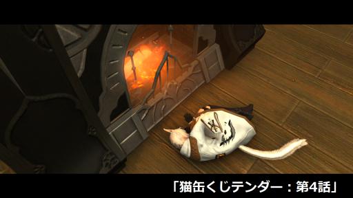 猫缶くじテンダー第4話