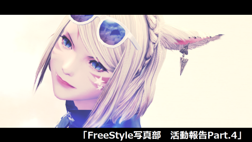 FreeStyle写真部 活動報告Part4