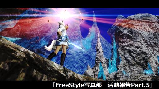 FreeStyle写真部 活動報告Part5