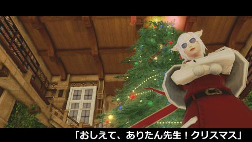 おしえて、ありたん先生!クリスマス
