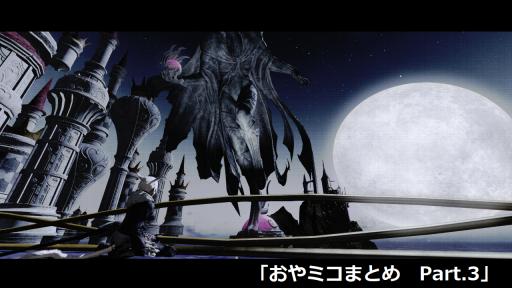 おやミコまとめ Part3