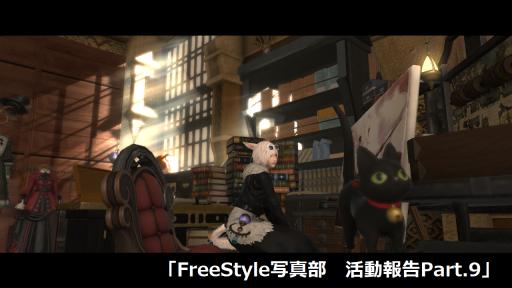 FreeStyle写真部 活動報告Part9