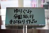 とうげい2 (8)