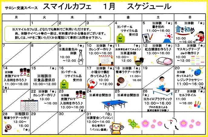 スマイルカフェ1月カレンダー(2019)2