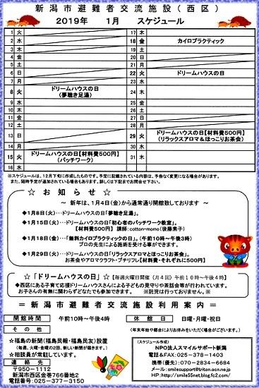 交流所1月カレンダー(2019)1