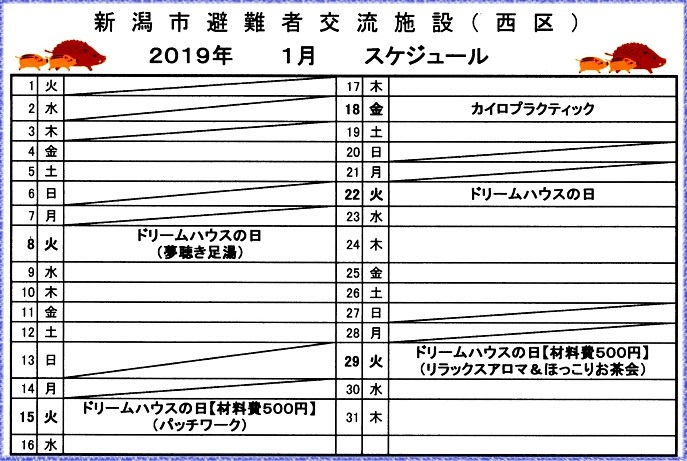 交流所1月カレンダー(2019)2