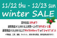 181122sale.png
