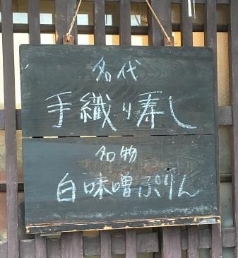 手織り寿司2