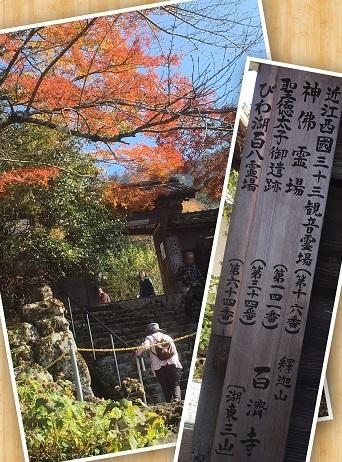 百済寺11
