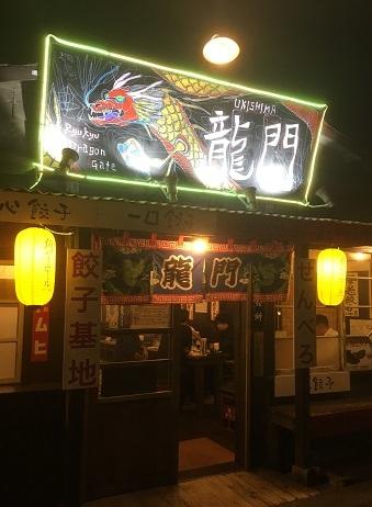 沖縄料理8
