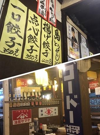 沖縄料理10