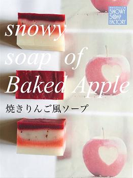 リサイズ 焼きりんご風ソープ