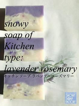 リサイズ キッチンソープ ラベンダーローズマリー