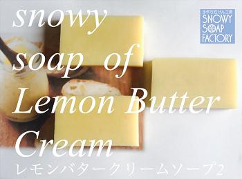 リサイズ レモンバタークリーム