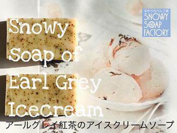 リサイズ アールグレイ紅茶のアイスクリームソープ