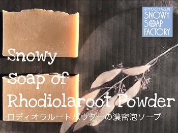 リサイズ ロディオラルートパウダーの濃密泡ソープ