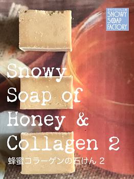 リサイズ 蜂蜜コラーゲン