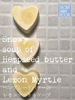 リサイズ ヘンプシードバターのレモンマートルソープ
