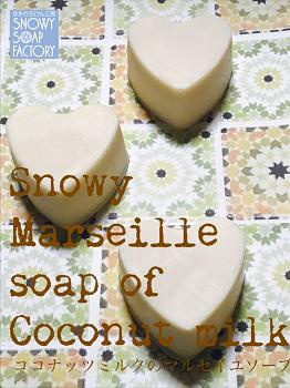 リサイズ ココナッツミルクのマルセイユ