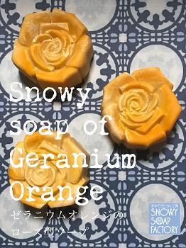 リサイズ ゼラニウムオレンジのローズ型ソープ