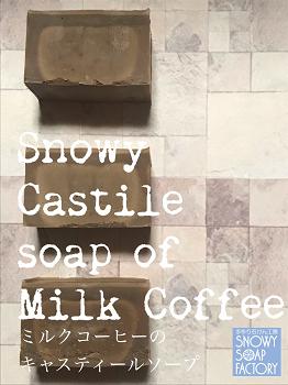 リサイズ ミルクコーヒーのキャスティールソープ