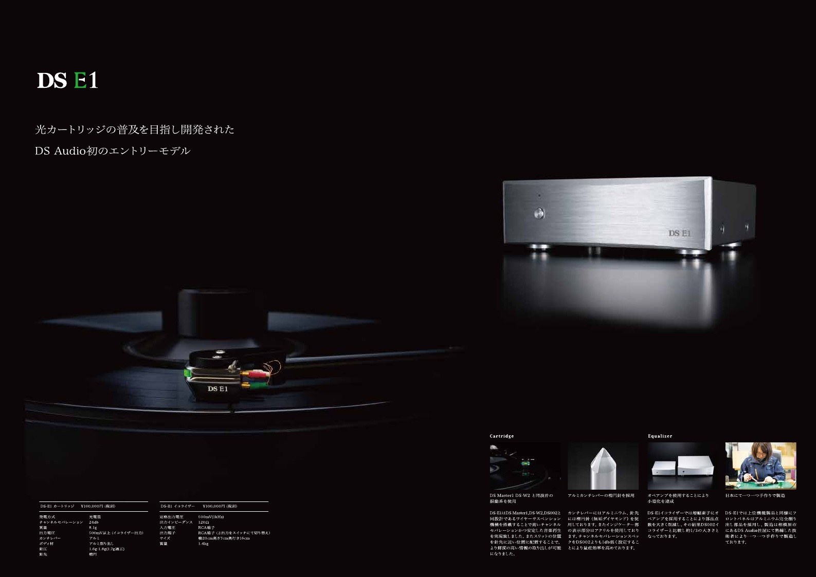DS AUDIO「DS-E1」